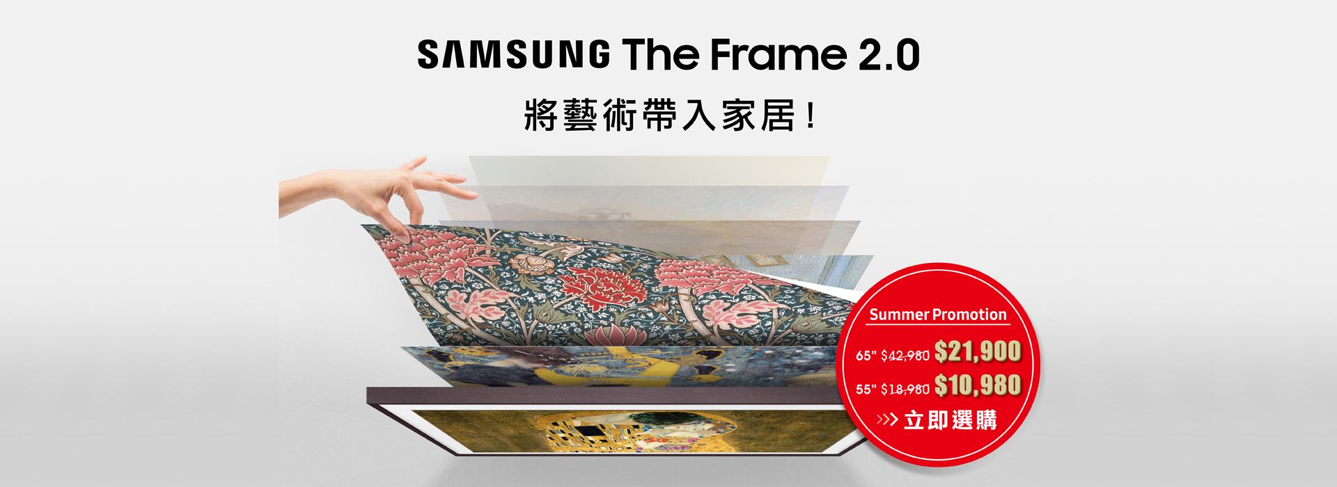 Frame 2.0 Promotion