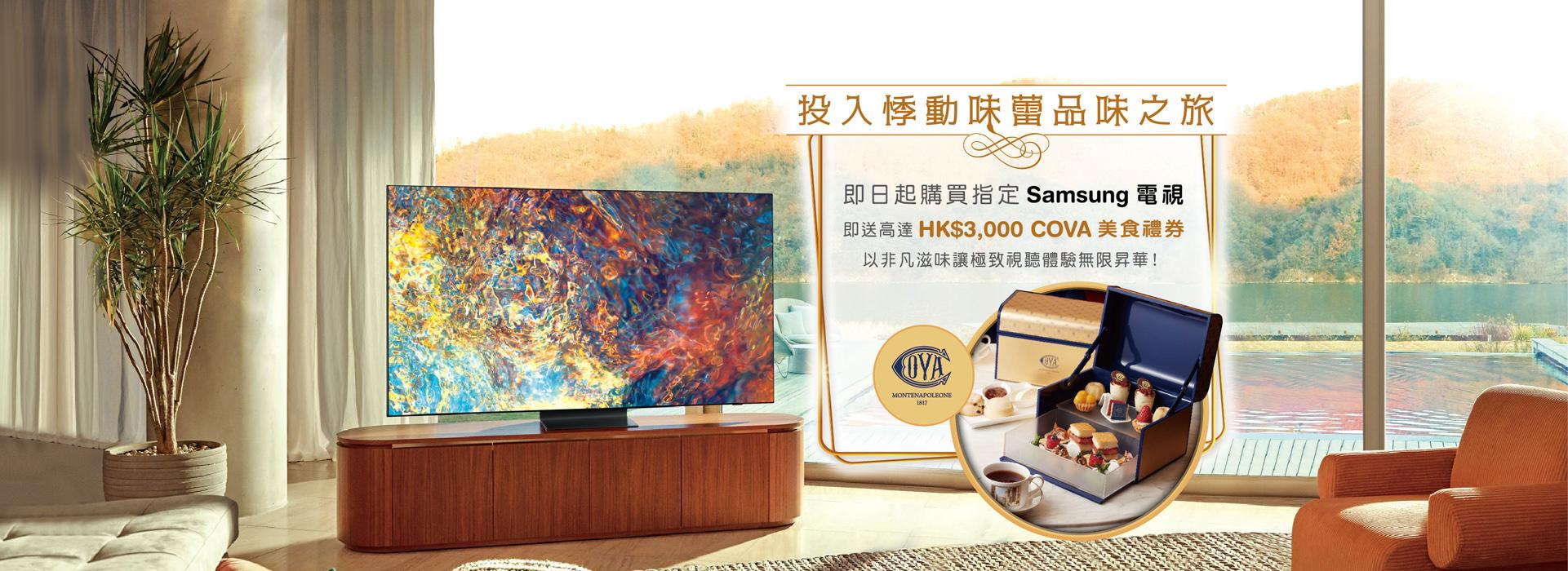 Samsung month 2021