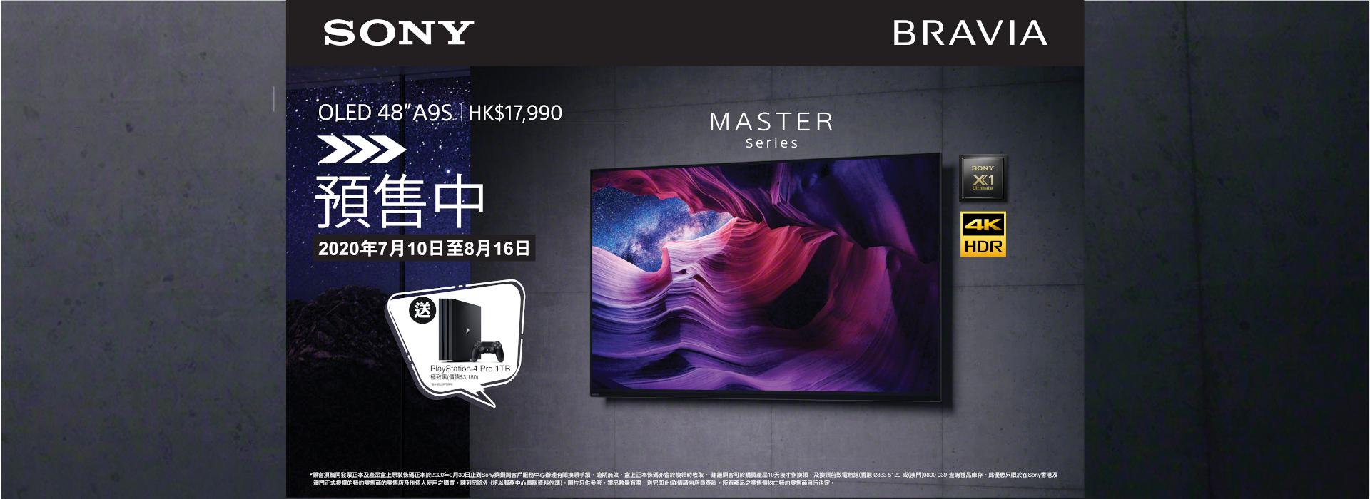 Sony A9S Pre-sales