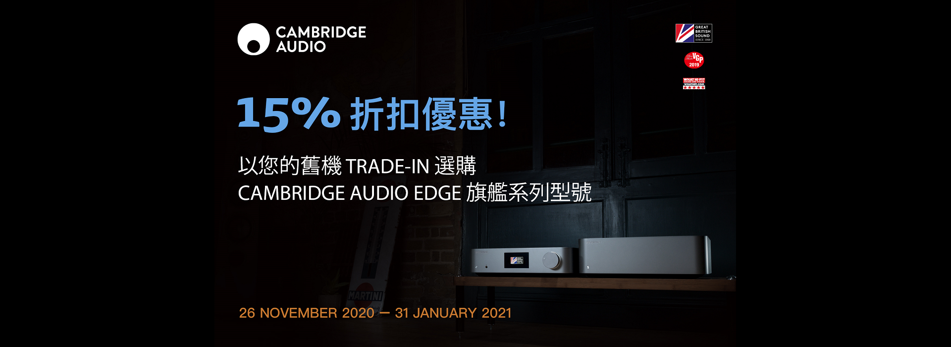 CAMBRIDGE AUDIO Trade in offer