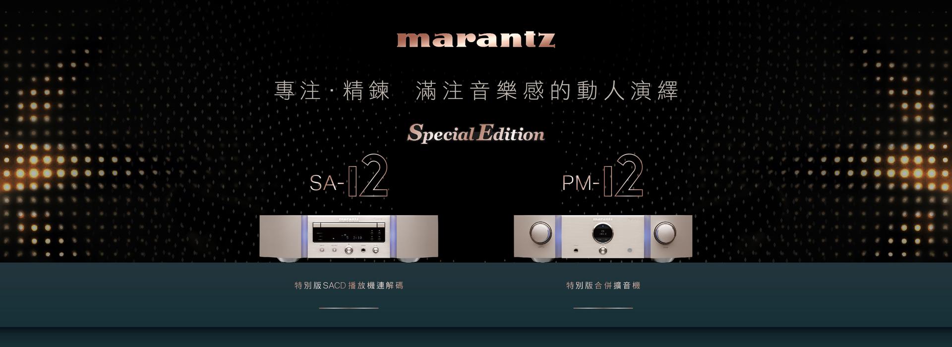 Marantz Special Edition