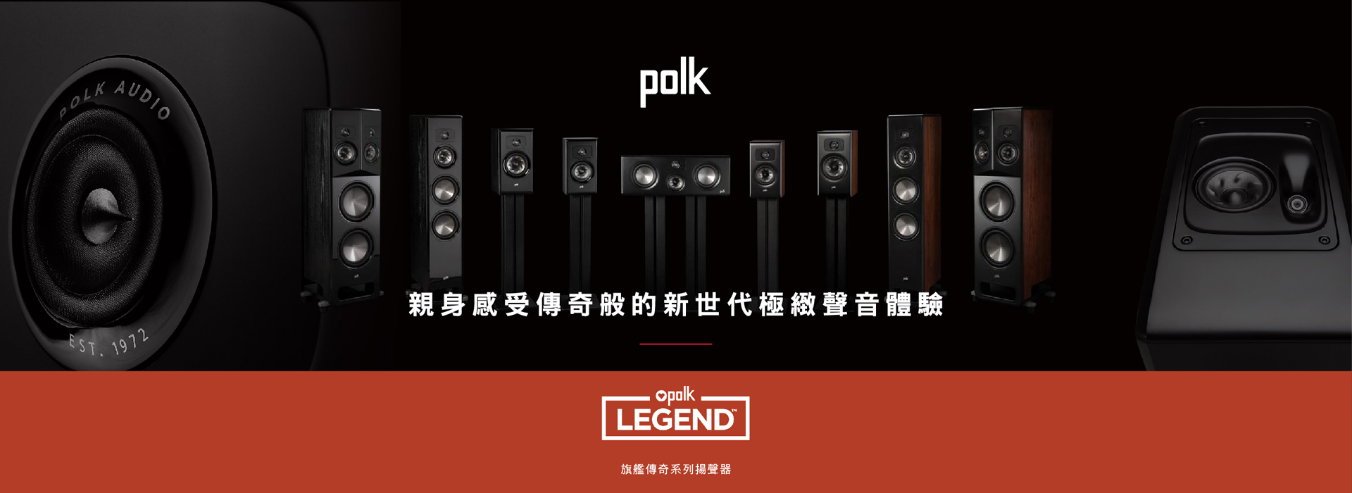 Polk Audio Legend Series