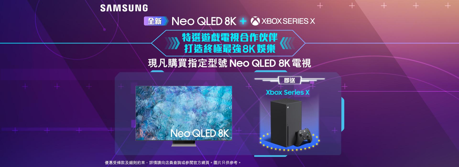 Neo 8K