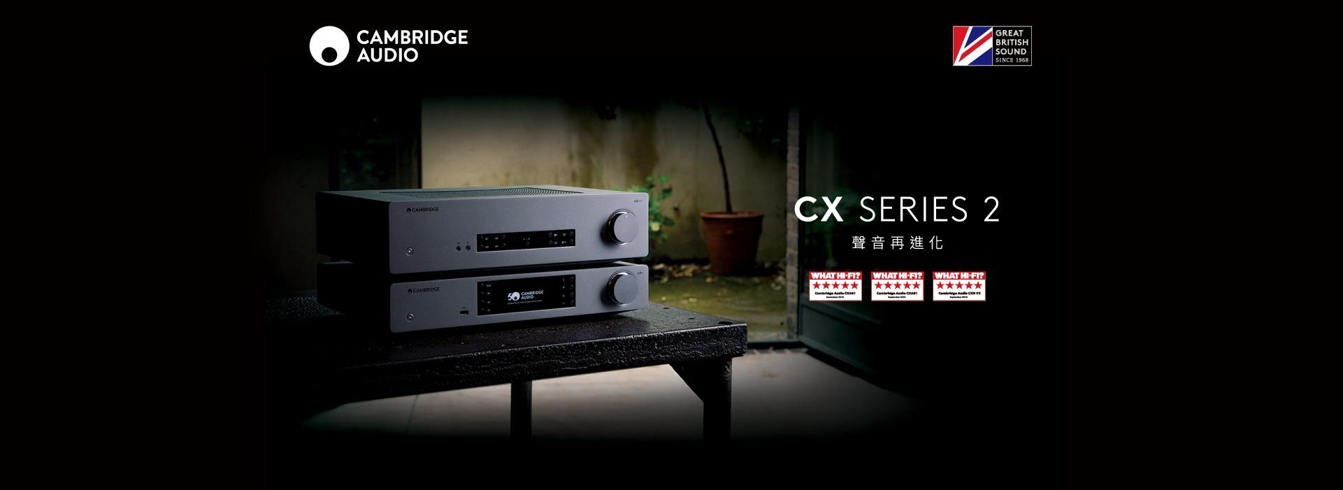CAMBRIDGE AUDIO CX series V2