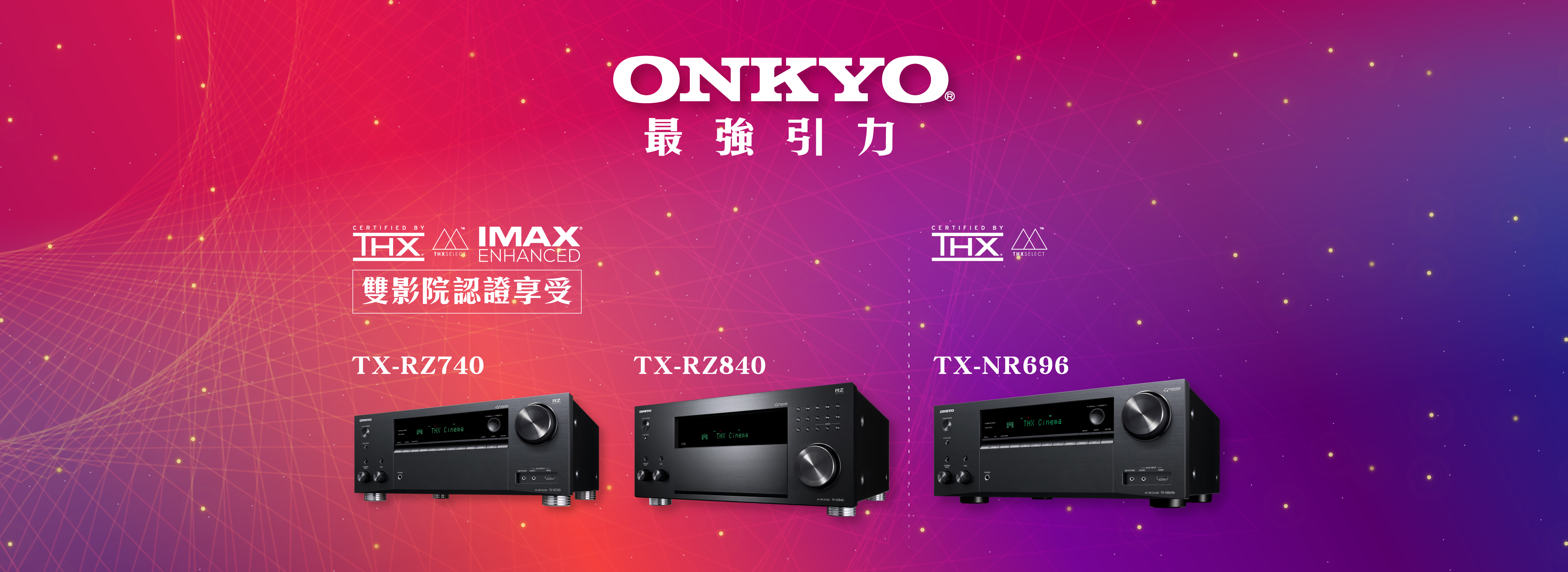 Onkyo Product