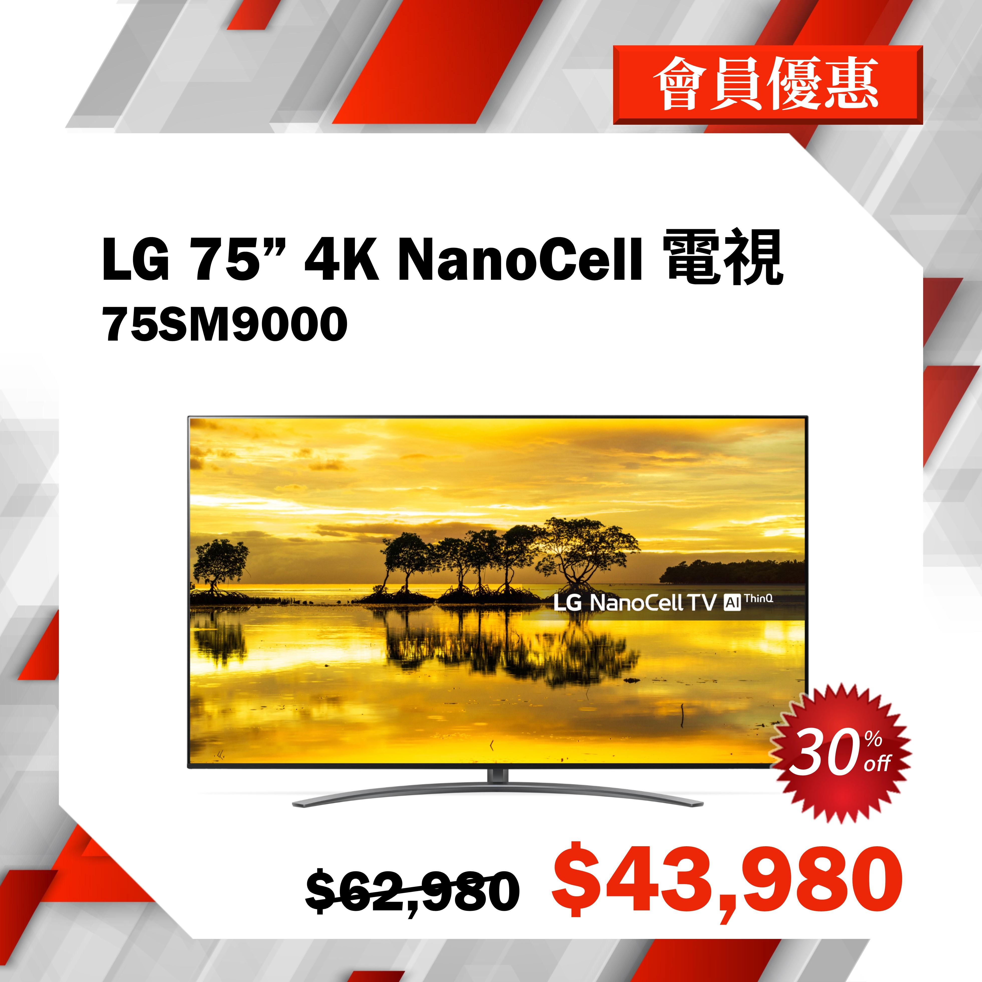 LG 75SM9000